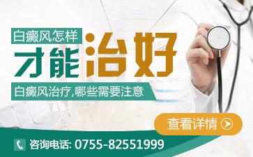 广东省深圳市有治疗白癜风医院吗?